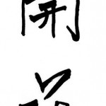 In a traditional Chinese calligraphy style, this is the translation of Blossom  .